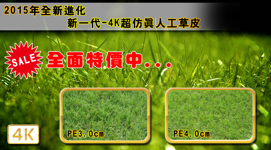 Artificialturf-4k仿真草皮