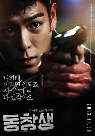 فيلم الأكشن الكوري Commitment 2013
