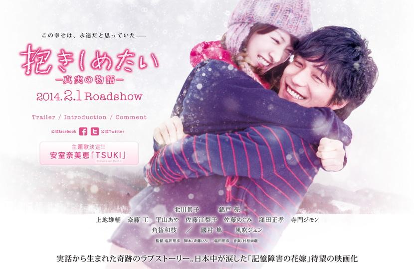الفلم الياباني الرومنسي I Just wanna hug you 2014 مترجم أونلاين