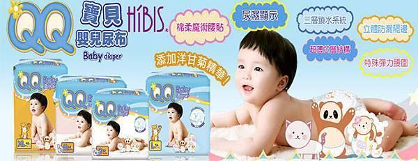 HIBIS QQ baby嬰兒尿布