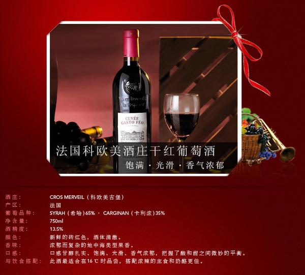 法国红酒 科欧美古堡干红葡萄酒