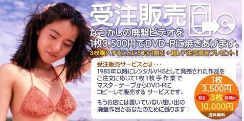 【AV情報】H.M.P受注販售