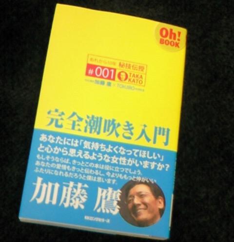 【AV情報】加藤鷹‧潮吹きの奥義