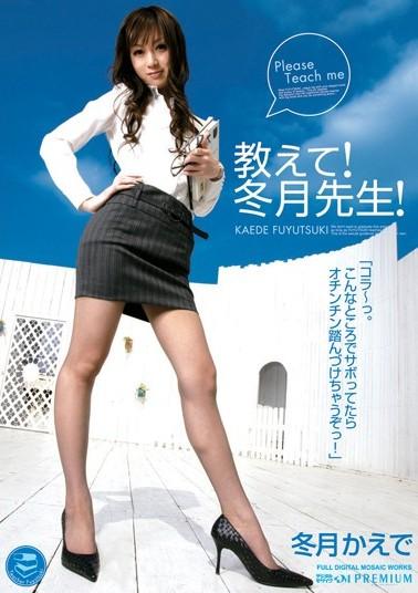 【AV系列片介紹】老濕請交我! - 教えて!先生!