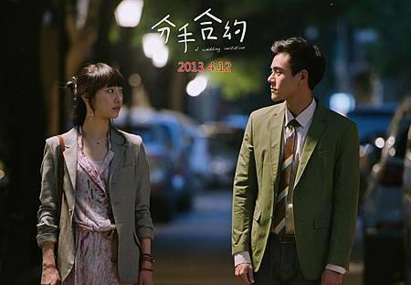 分手合約(A Wedding Invitation)07