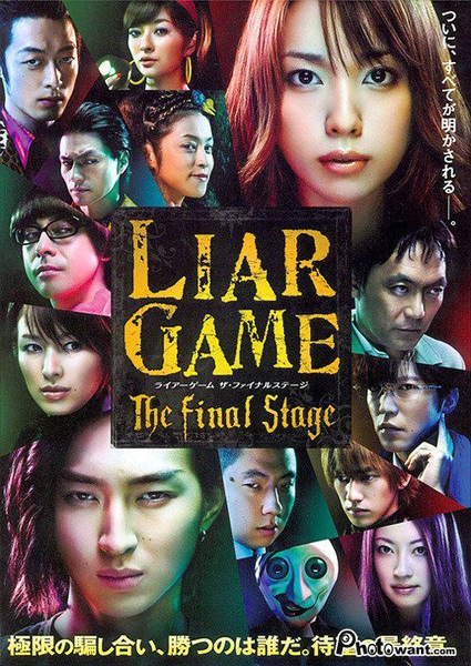 Liar Game: Final Stage 2010