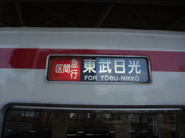 TOKYO五00074.JPG