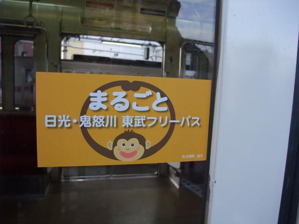 TOKYO五00080.JPG