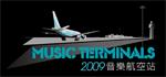 2009音樂航空站