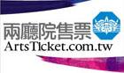 兩廳院售票系統