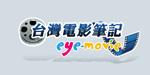 台灣電影筆記