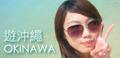 玫瑰茶遊沖繩