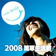 2008簡單生活節