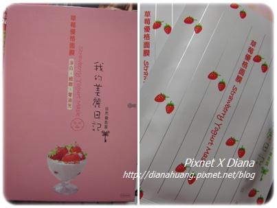 我的美麗日記--草莓.jpg