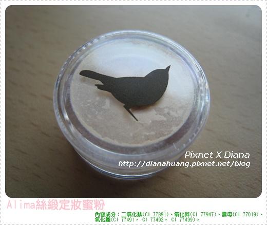 Alima絲緞定妝蜜粉.jpg