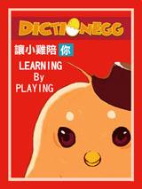 Dictionegg跟你一起玩