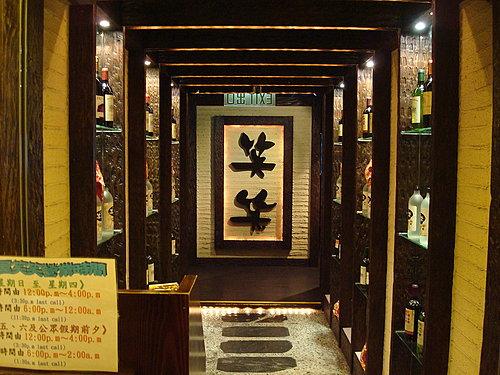 (香港)笑笑~平價正宗日式居酒屋 (必吃度:3顆星)