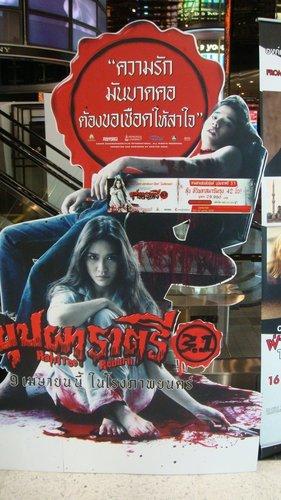 """(泰國電影)推!!!""""猛鬼套房609 之 3.1版本"""" 是泰國當紅男星Mario和當紅女星Ploy主演的喔"""