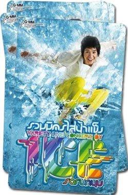 (泰好聽)泰國微笑王子ICE的演唱會新歌ขอเรื่องเดียว & 郭人榮的ICE SHOW TIME