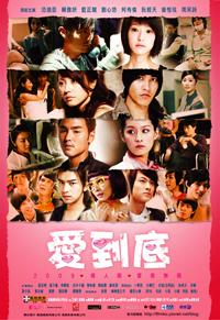 ★ 愛到底 ★(3月6日上映)