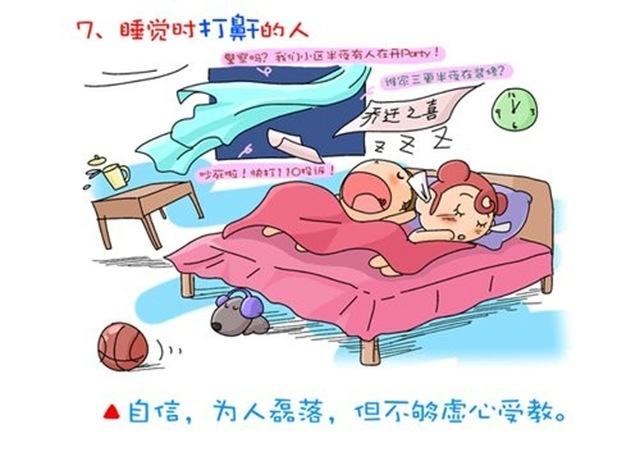 sleep7