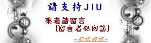 JIUの世界