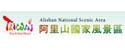 阿里山國家風景區旅遊服務網