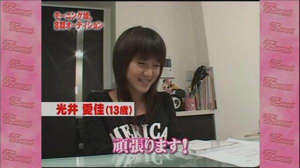 光井愛佳:我會加油!