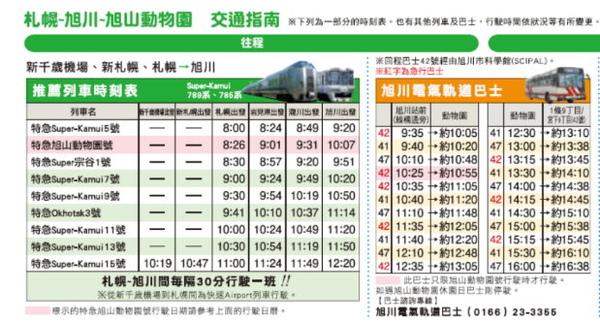 旭川bus_time.jpg