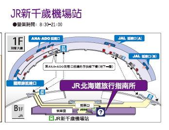機場的JR服務點