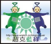 藍綠丁丁二人組