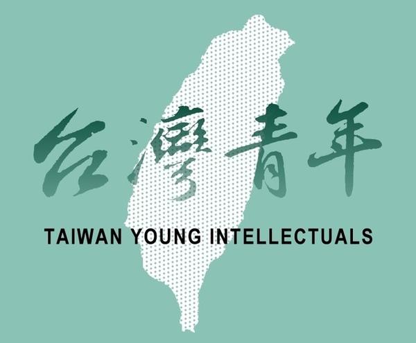 台灣青年智庫