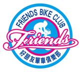 好朋友單車俱樂部
