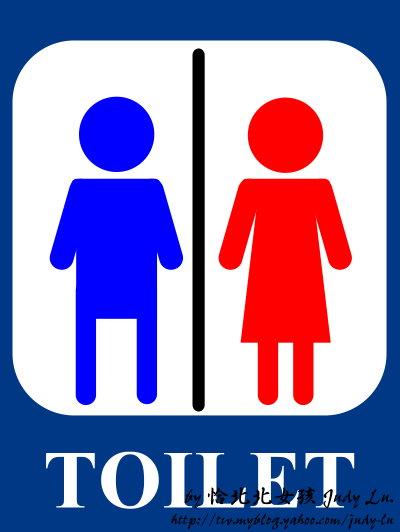 廁所圖.jpg