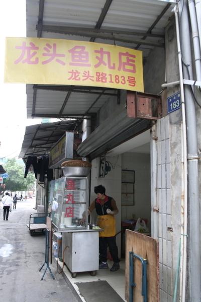 龍頭魚丸店