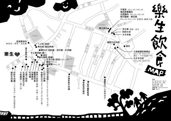 樂生飲食地圖