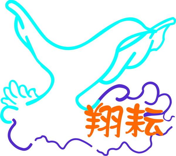 翔耘志工社徽(鴿子).jpg