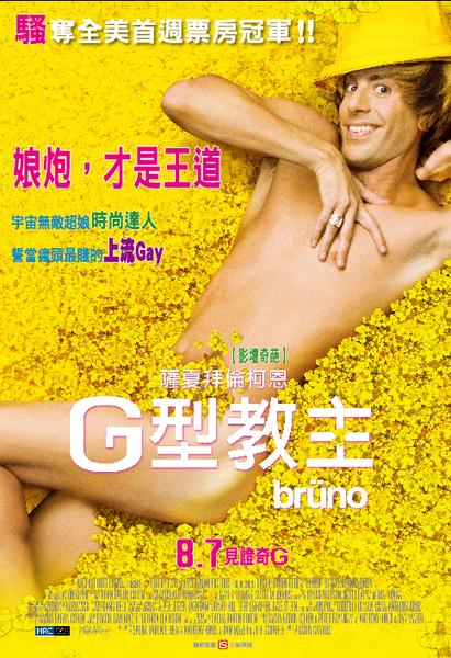 Bruno 布鲁诺/布鲁诺:网眼T恤外国基佬让直男难堪不已的全美美妙旅行/G型教主