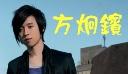 方炯鑌blog