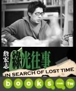 詹宏志年度文學作品《綠光往事》@博客來網路書店