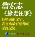 詹宏志年度文學作品《綠光往事》@金石堂網路書店