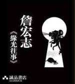 詹宏志年度文學作品《綠光往事》@誠品網路書店