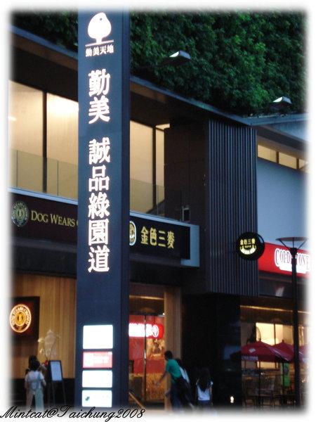 台中-勤美誠品綠園道店‧生活美學館開幕