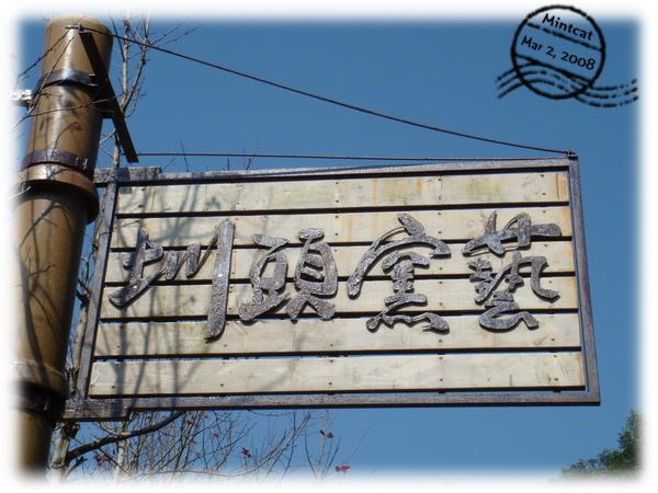 [旅遊] 苗栗通宵-圳頭窯藝(1)園區景觀