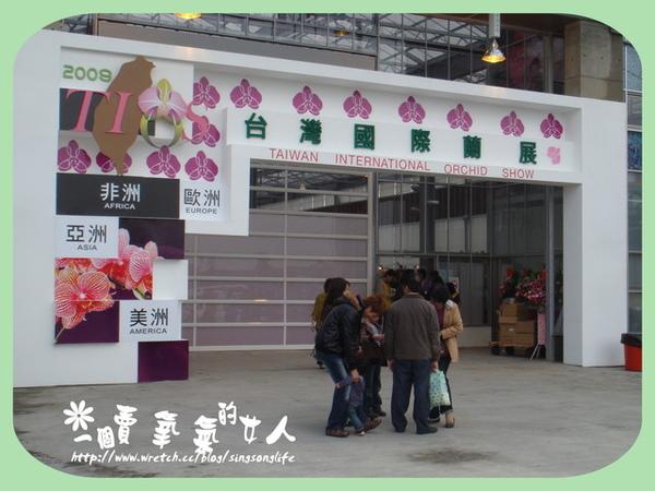 2009 台灣國際蘭展 Taiwan International Orchid Show 實況記錄