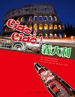 Ciao!Ciao!義大利