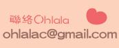 給ohlala的信