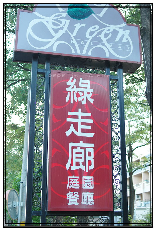 綠走廊庭園餐廳‧台南新營~2025 EAT - 個人新聞台 - PChome
