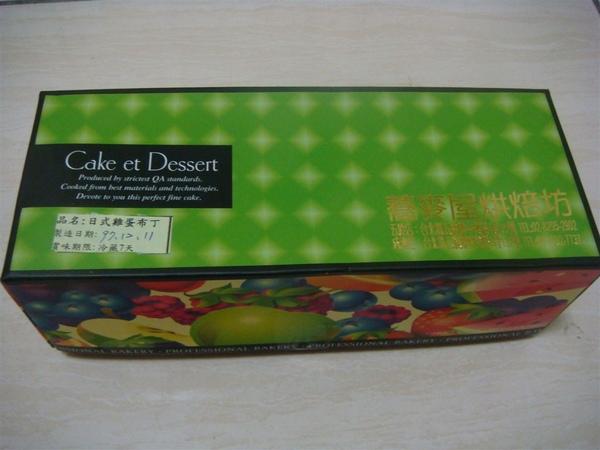 日式雞蛋布丁外包裝