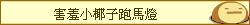 掰掰,小椰子系列挂件 - ★小鏡子★ - §镜 空 间§